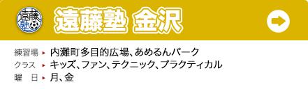 遠藤塾 金沢