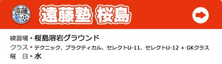 遠藤塾 桜島校
