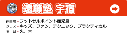 遠藤塾 宇宿校