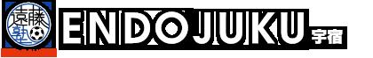 遠藤保仁プロデュースのサッカースクール 遠藤塾